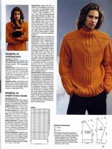 мужской оранжевый полувер и шарф