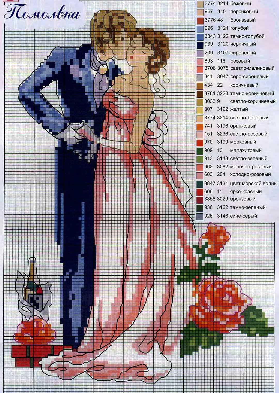 Метки: Влюбленные двое пара любовь вышивка вышивка крестом вышитые...Схемы вышивки, созданные авторами портала...